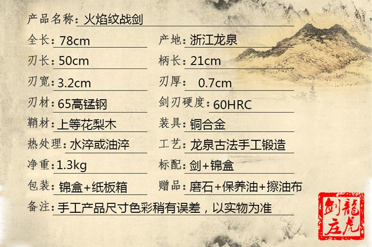 Épée Qin 1