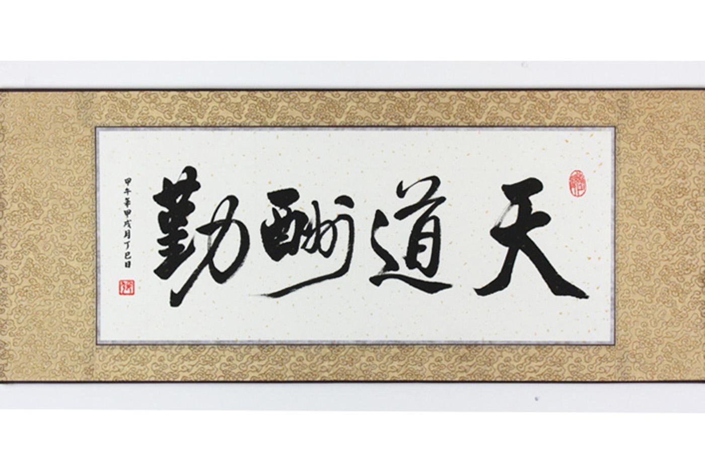 Calligraphie Terre
