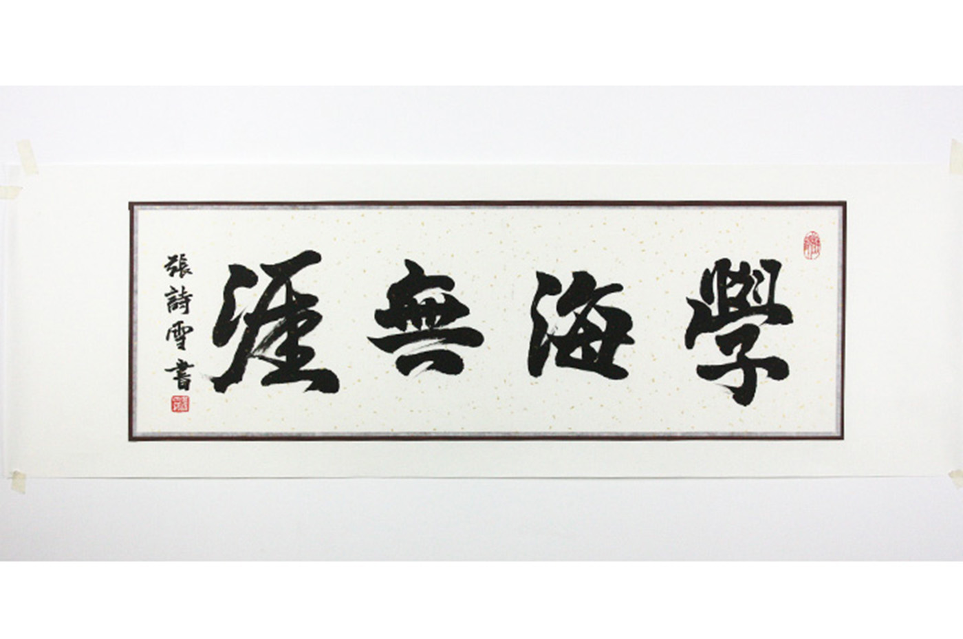 calligraphie persévérance
