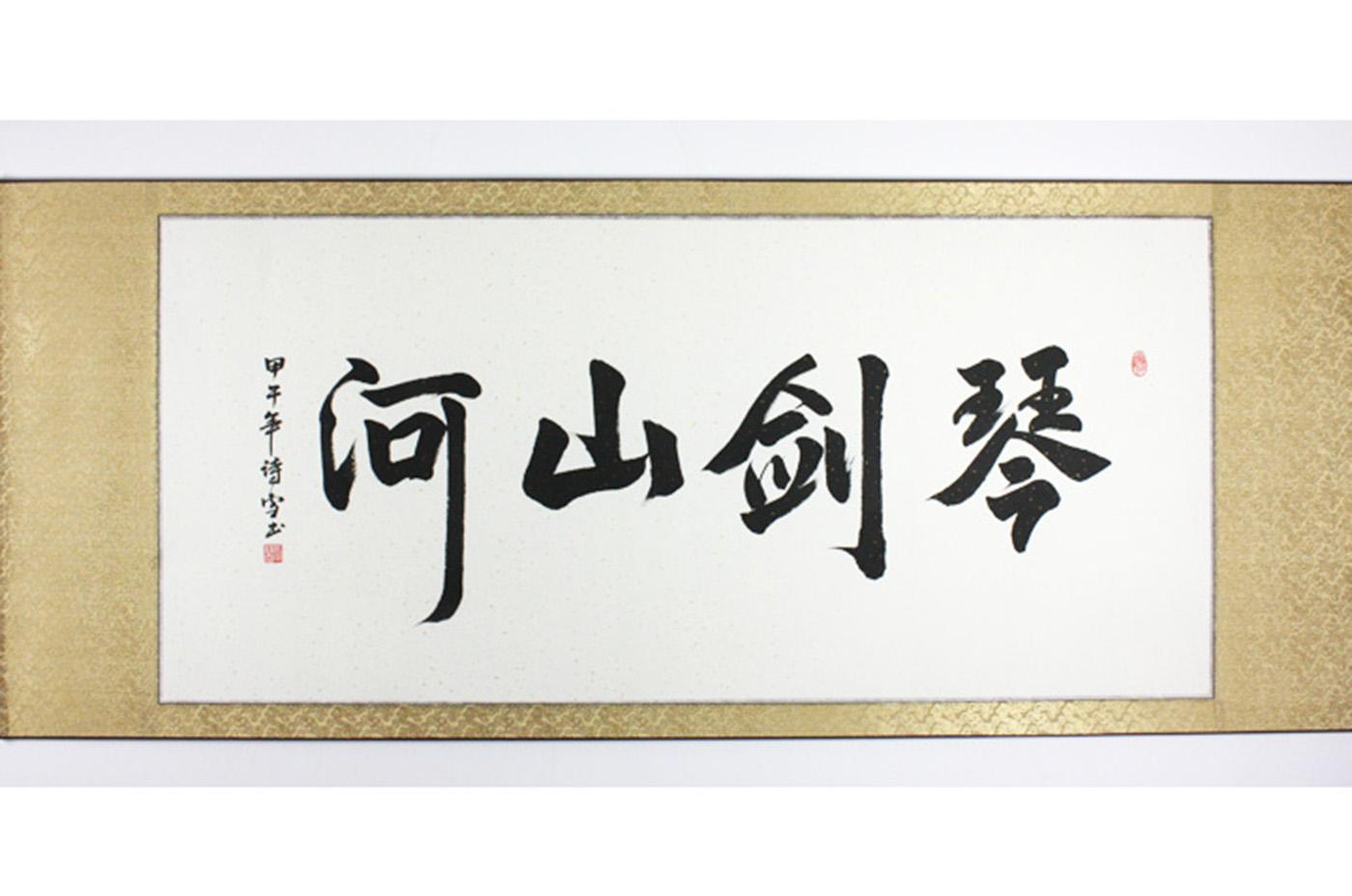 Calligraphine force et douceur