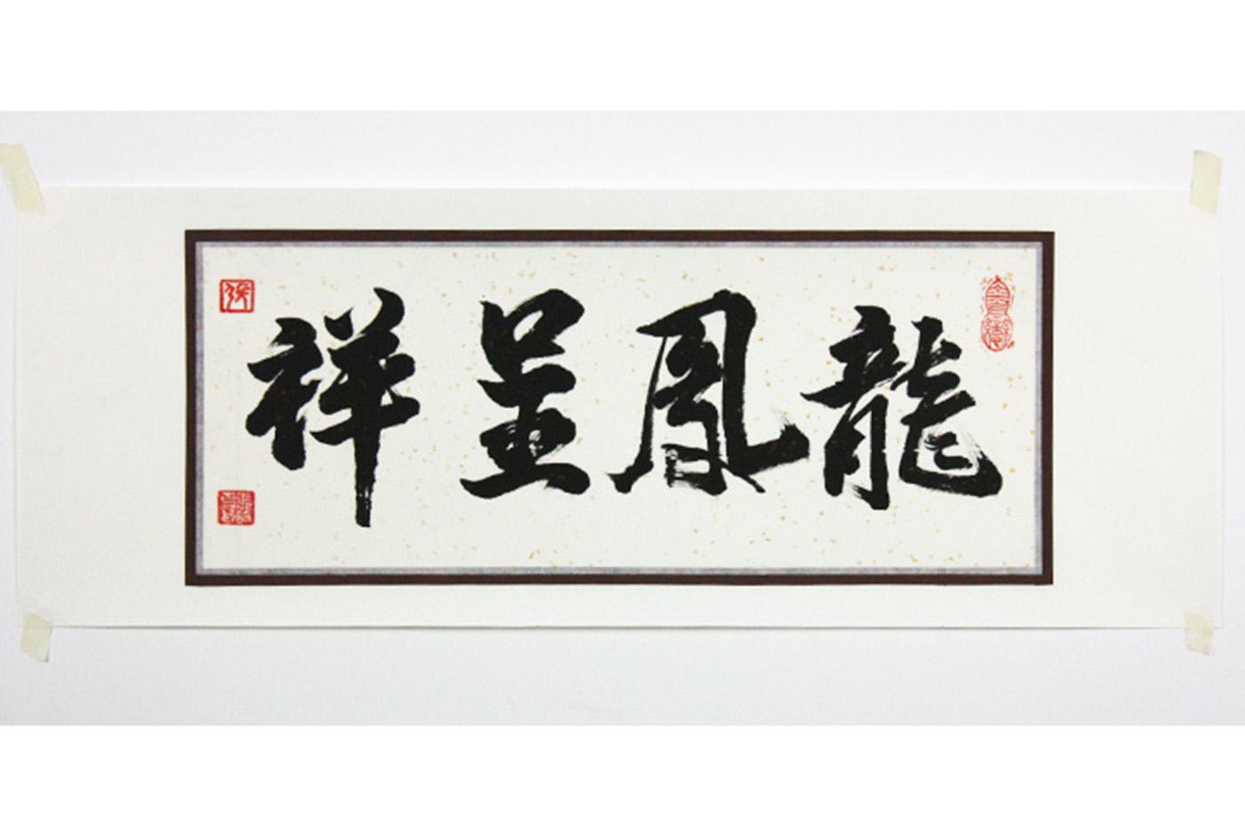 Calligraphie dragon et phénix