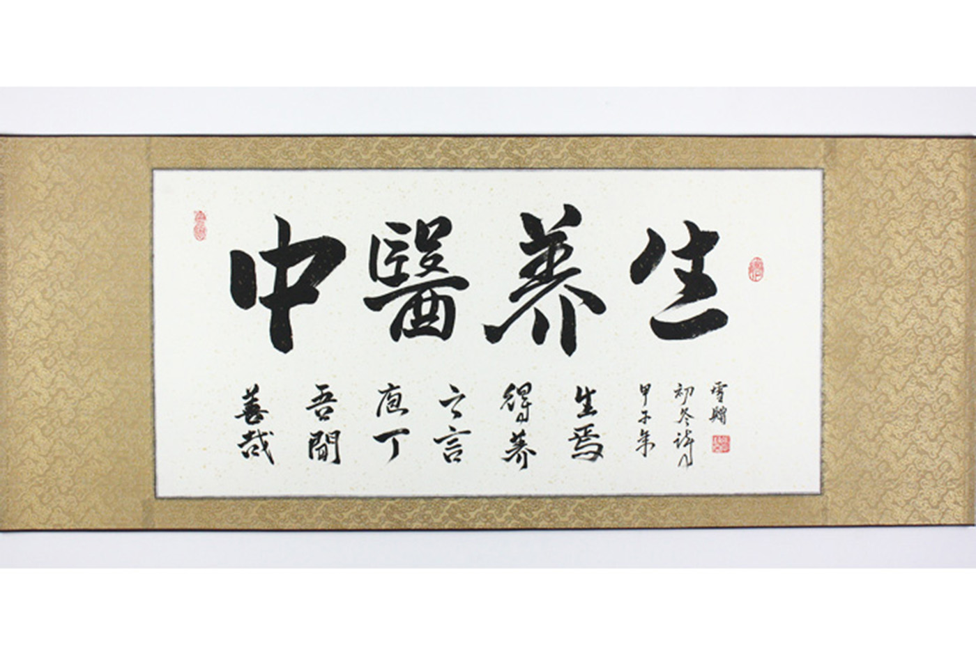 Calligraphie Medecine chinoise