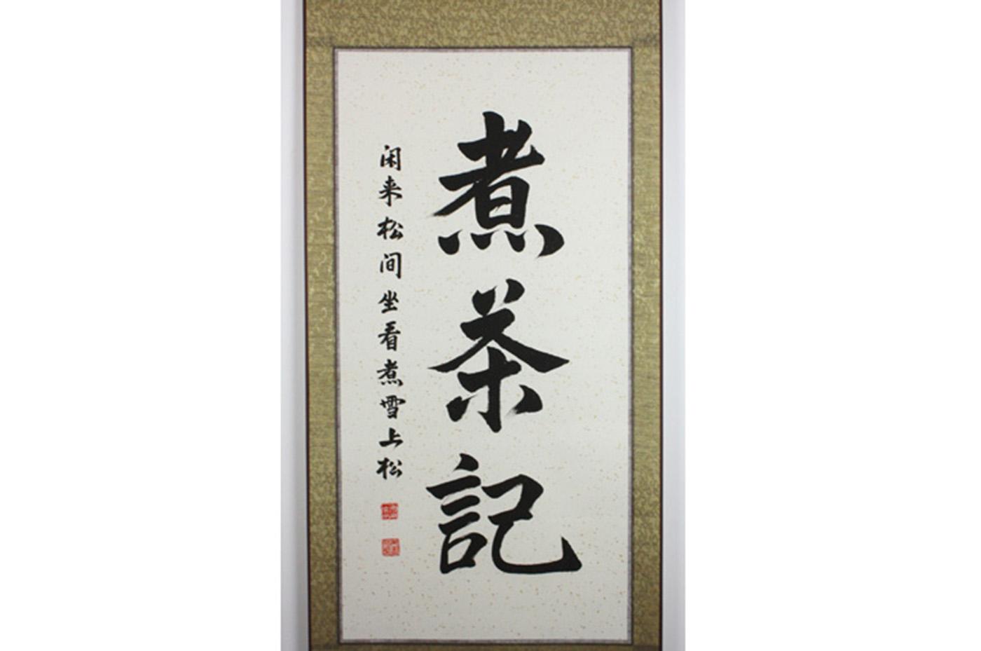 Calligraphie Thé