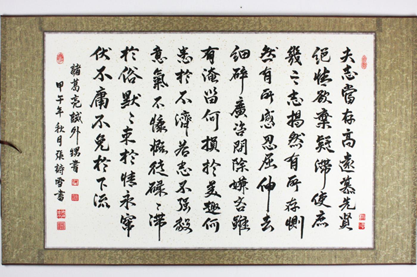Calligraphie ambition