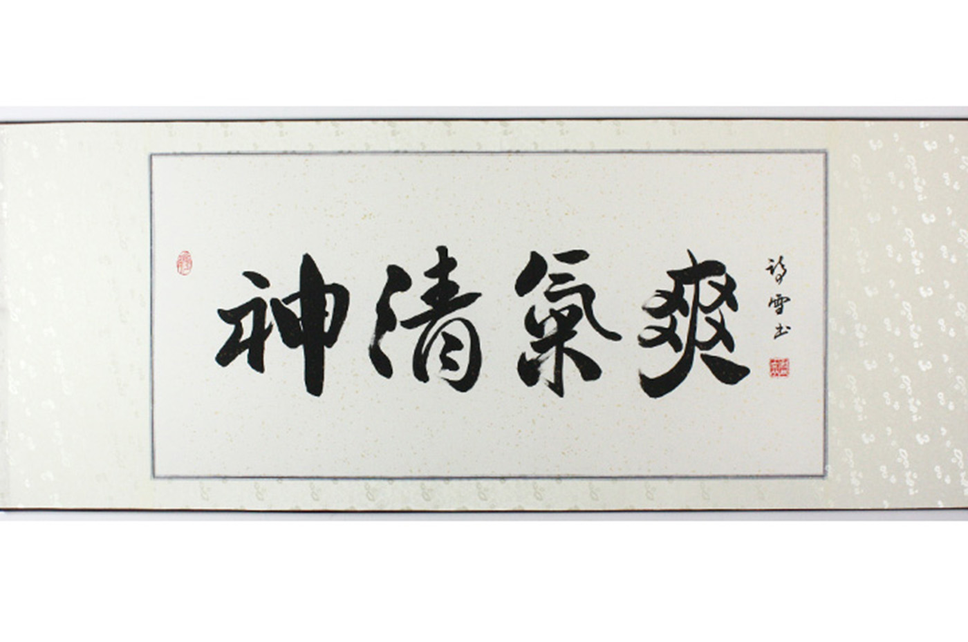 Calligraphie Humeur