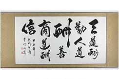 Calligraphie laborieux bonte et honnêteté