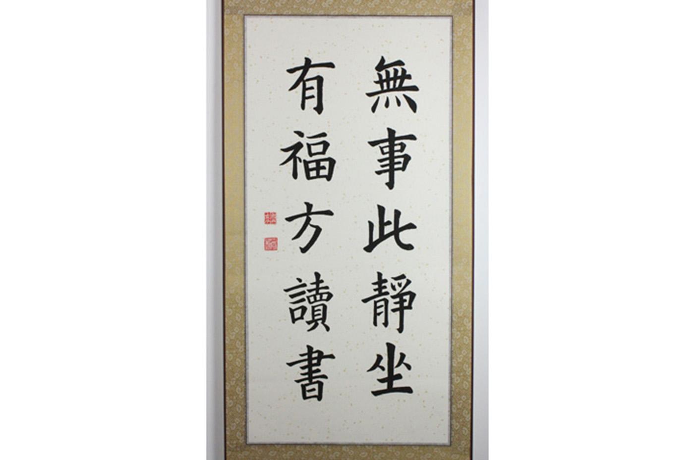 Calligraphie lecture