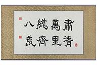 Calligraphie integration