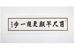Calligraphie progrès