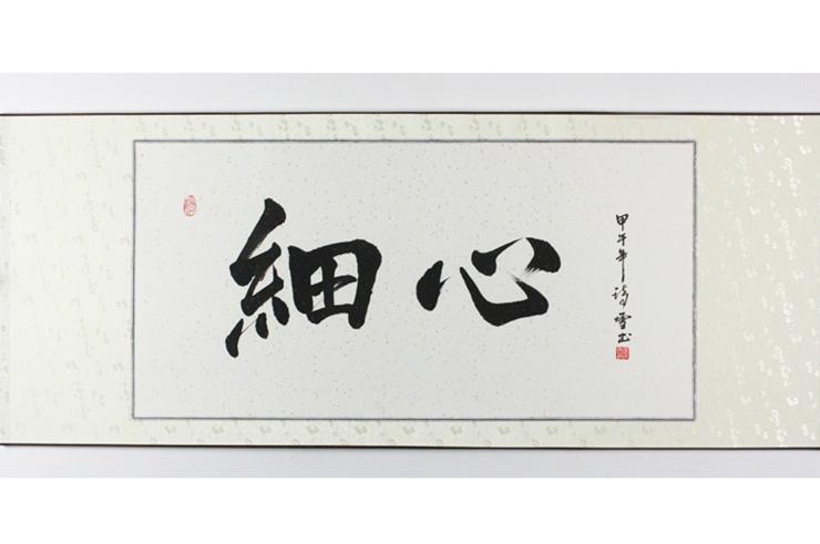 Calligraphie soigneux