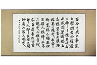 Galligraphie Poeme Wang Guo Wei