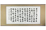 Calligraphie Poeme Wang Guo Wei