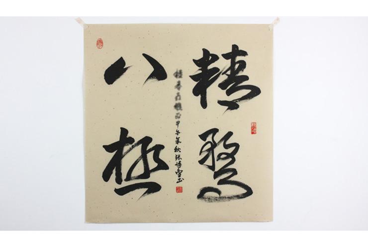 Calligraphie Pensee