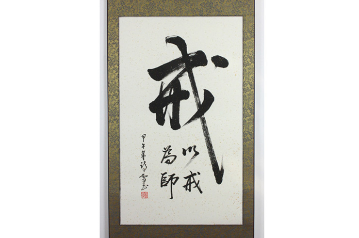 Calligraphie préceptes