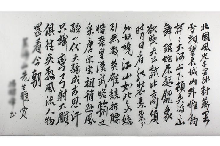 Décoration, Poème Mao Ze Dong