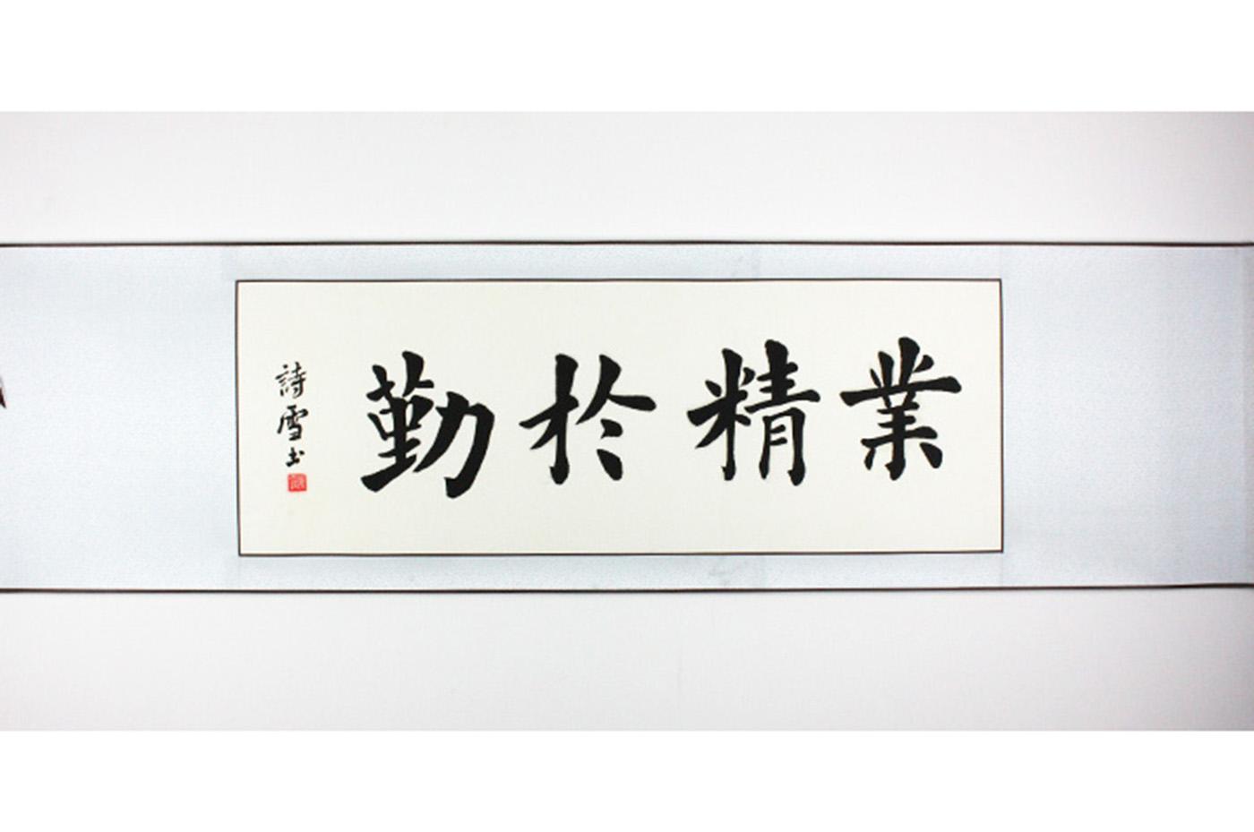 Calligraphie diligences