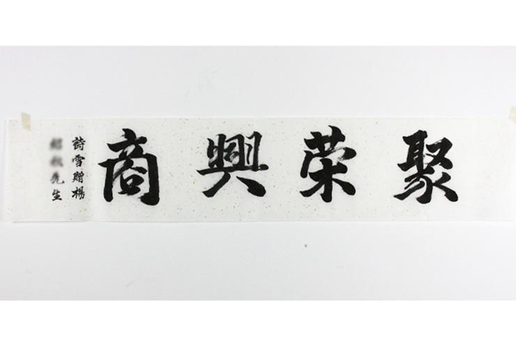 Calligraphy Discipline Chinatown Shop