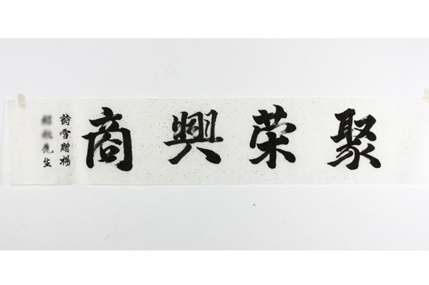 Calligraphie Commerce