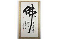 Calligraphie Bouddhisme