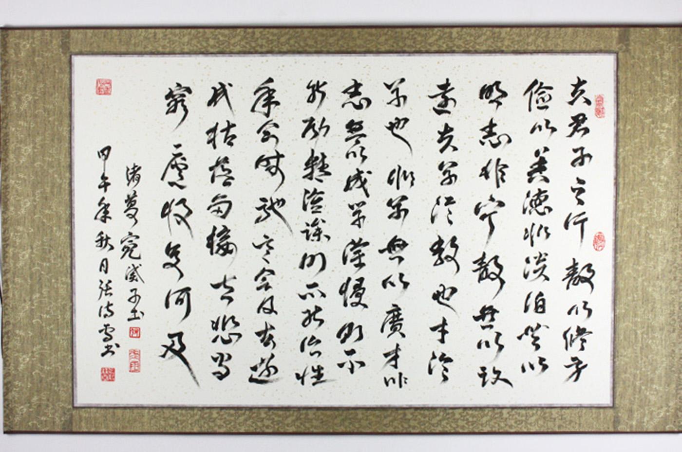 Calligraphie Avertissement
