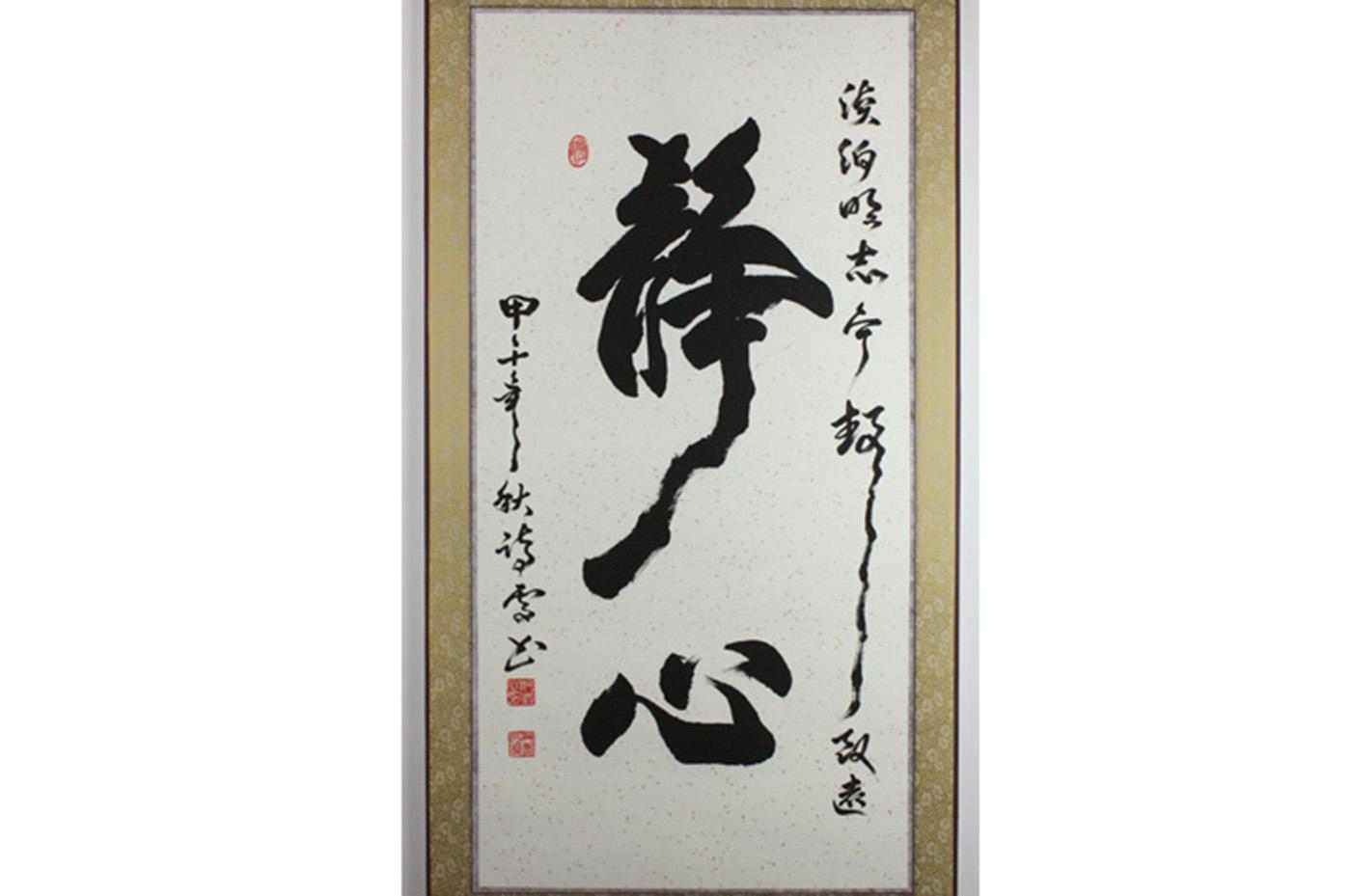 Calligraphie recueillement