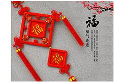 Decoración tradicional, Nudo Chino 1