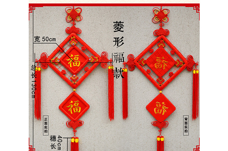 Decoration Traditionnelle, Noeud Chinois 1