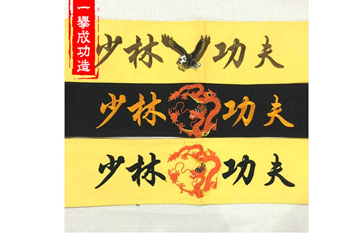 Ceinture Wushu Brodée 1