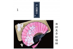 Bamboo and Damask Fan 6