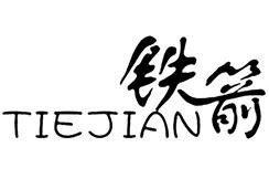 TieJian